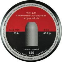 Пули КСПЗ 3,9 г (150 штук) 6,35 мм