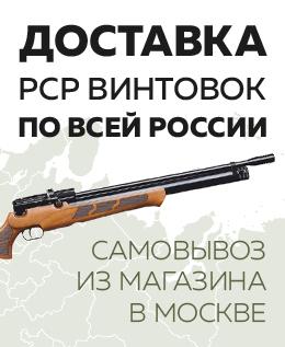 доставка pcp винтовок по России