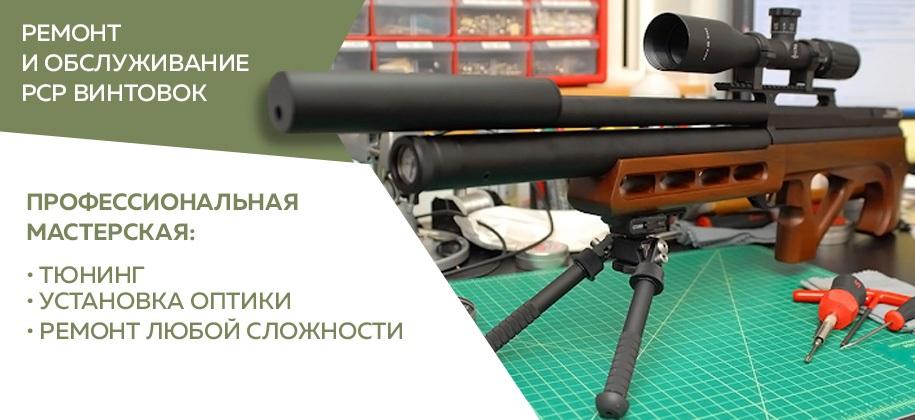 ремонт pcp винтовок Baikal