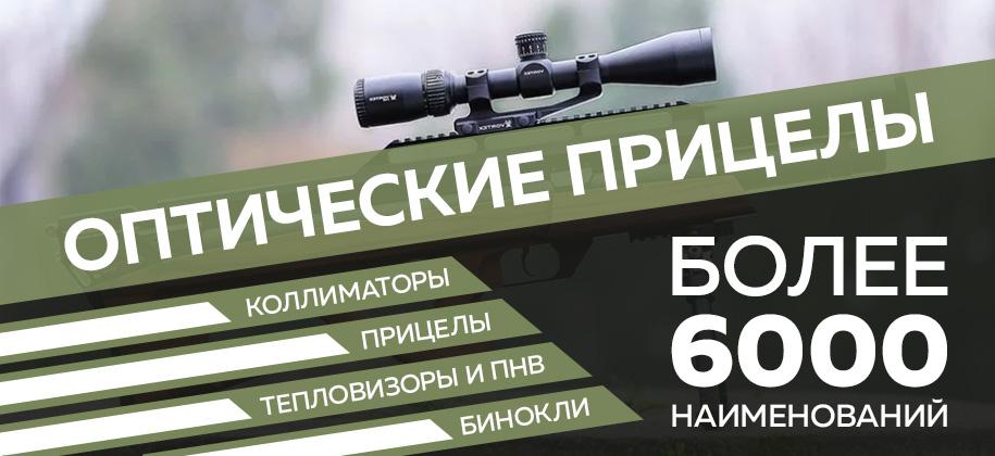 оптический прицел для pcp винтовки