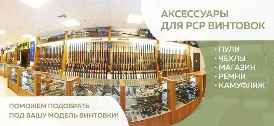 магазин pcp винтовок