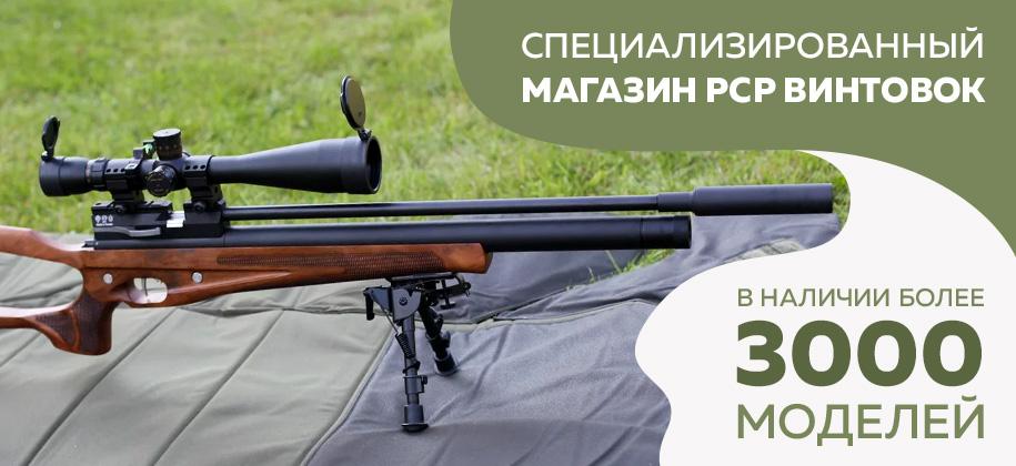 псп винтовки для охоты