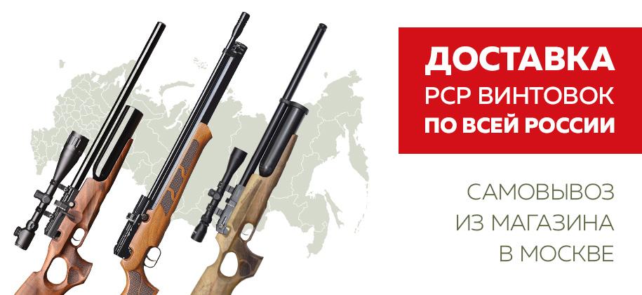 доставка аксессуаров к pcp винтовкам по России