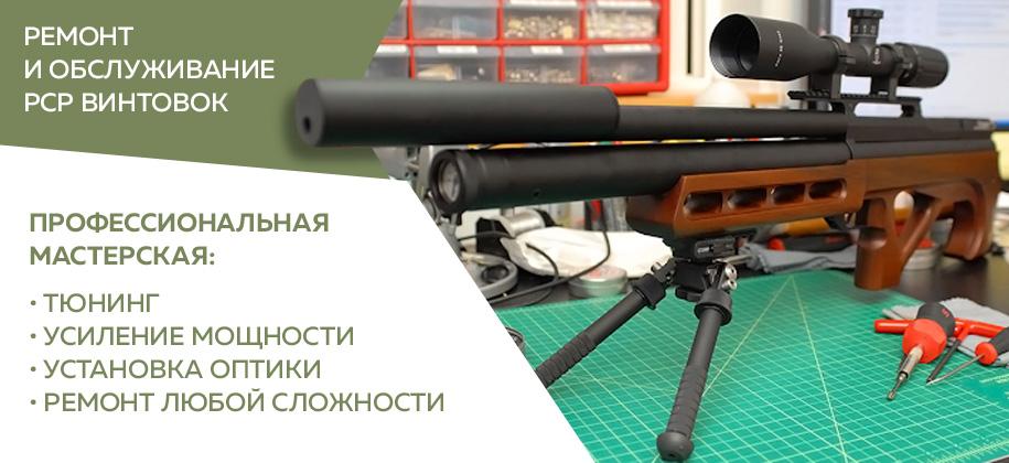 установка оптику псп винтовку в мастерской