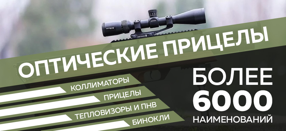 оптические прицелы для pcp винтовки