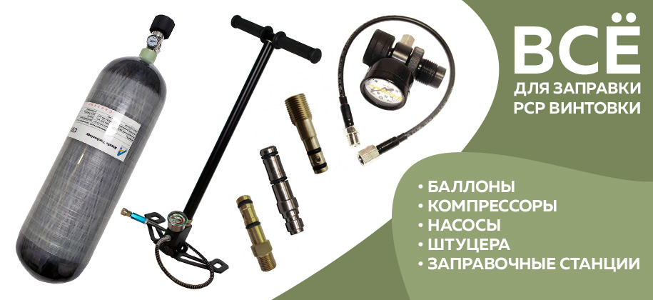 аксессуары для пневматической pcp винтовки