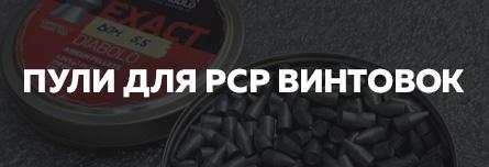 пули для pcp винтовок