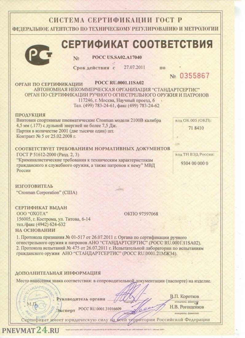 сертификат для пневматического оружия