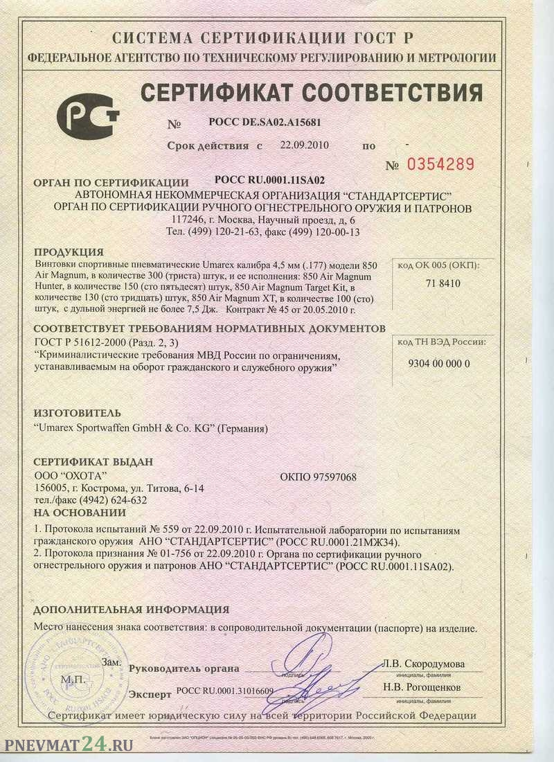 сертификат на псп оружия