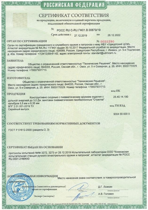 сертификат для pcp винтовки