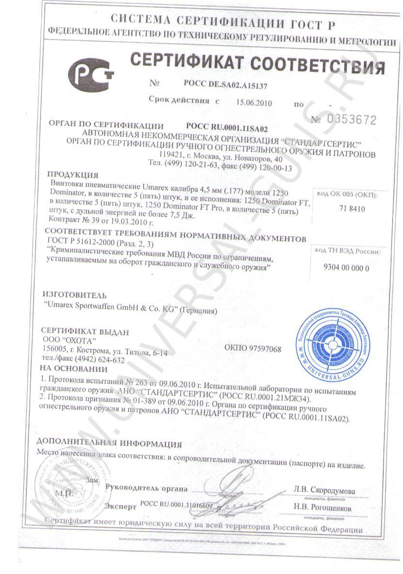 сертификат на pcp винтовку для охоты