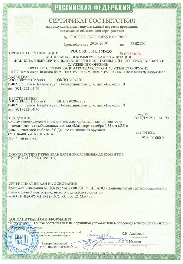 сертификат на pcp винтовку