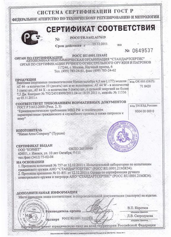 сертификат для псп винтовки